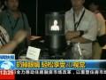 中国全息网--扔掉眼镜轻松享受3D视觉 (212播放)