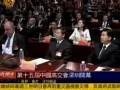 中国全息网-时代中视的科技之路-4 (232播放)