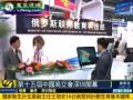 中国全息网-时代中视的科技之路-6 (174播放)