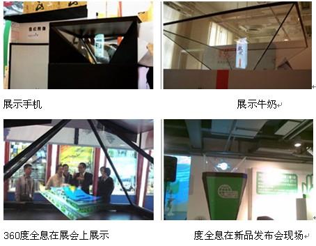 深圳360度全息展示柜_360度全息展示柜价格