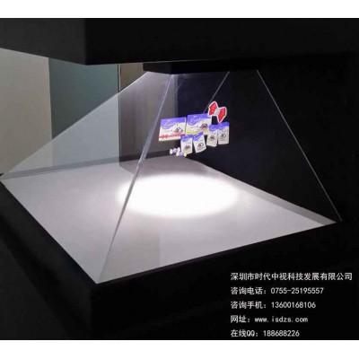 全息展柜玻璃,全息金字塔玻璃,360展柜定制