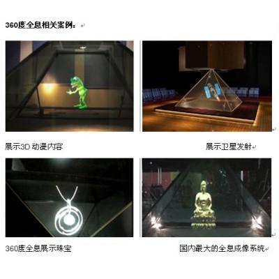 全息投影幻影成像玻璃3D全息投影幻像展览展示柜
