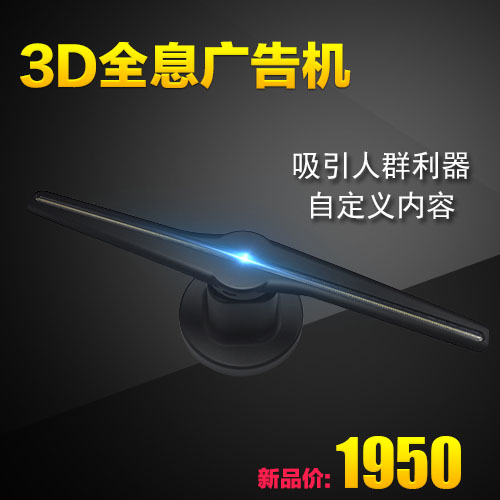 3D全息广告机LED风扇裸眼3D