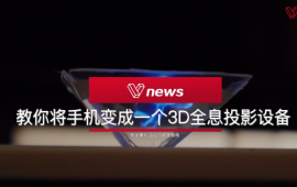 教你将手机变成一个3D全息投影设备 (1707播放)