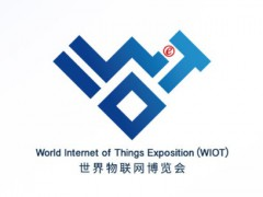 2019世界物联网博览会