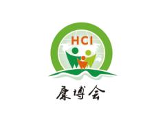 2019第十届广州国际健康保健产业博览会(康博会)