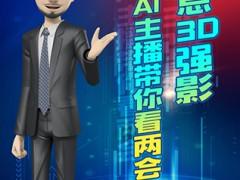 人民网全息3D强影看两会 探索融媒产品新视角