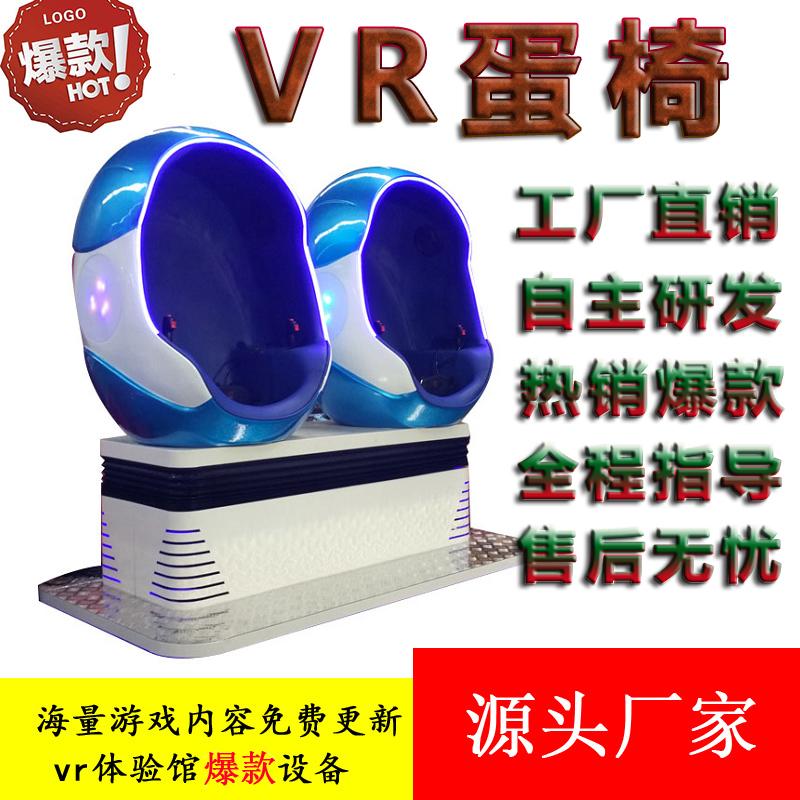 广州酷之乐|vr设备加盟|VR游戏设备厂家|vr体验馆设备