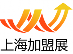 2019上海连锁加盟展览会(12月2-4日)