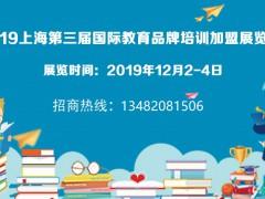 2019上海教育品牌连锁加盟展览会(12月2-4日)