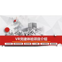 VR党建,VR党建教育,VR党建体验的应用
