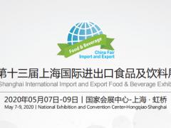 2020上海国际进口糖果及食品饮料展
