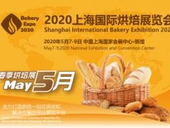 2020上海国际烘焙展、扬帆起航