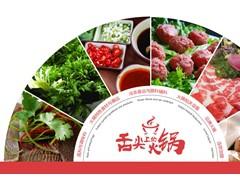 2020上海火锅展/中国烹饪协会主办