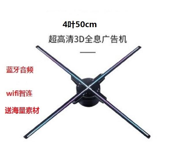 济南全息3D投影风扇,山东全息3D投影广告机风扇