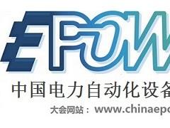 2020上海国际电力自动化设备及技术展览会