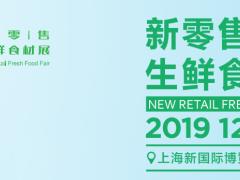 2019上海新零售生鲜食材展报名