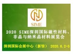 2020 SIME深圳国际磁性材料、非晶与纳米晶材料展览会