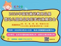 2020第二届中国安徽幼教用品暨幼儿园配套设施展览会