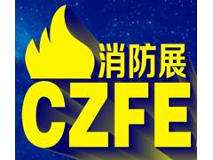 2020郑州消防展 抗震支架展会 郑州应急救援展会