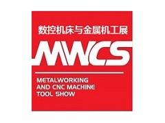 2020第二十二届中国国际工业博览会-数控机床与金属加工展