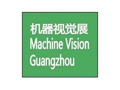 2020中国(广州)国际机器视觉展览会