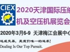 2020天津国际压缩机及空压机展览会