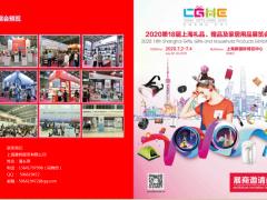 2020上海国际酒类、饮料及节令食品礼品展览会