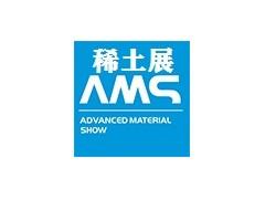 2020华南(深圳)国际稀土材料展览会