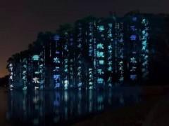 山体灯光秀、崖壁灯光秀-建安中艺光影 (5)