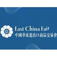 2021年上海国际华交会报名