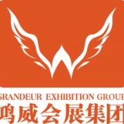 广东鸿威国际会展集团