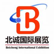 北诚(北京)展览有限公司