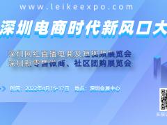 2022深圳电商展/2022深圳网红直播电商及短视频展览会